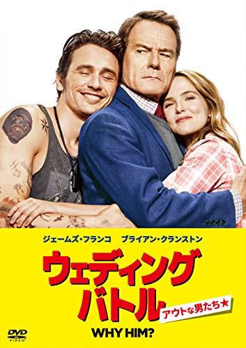 Bryan Cranston - Why Him? [Edizione: Giappone] [Italia] [DVD]