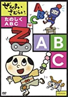 ぜんまいざむらい ~たのしく ABC~ [DVD]