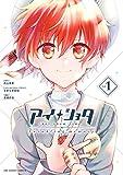 アイショタ トゥウィンクリングメモリー (1) (裏少年サンデーコミックス)