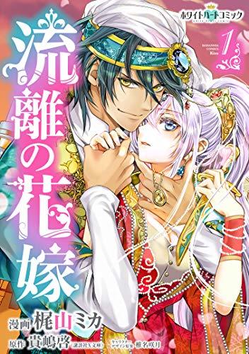 流離の花嫁[ホワイトハートコミック](1)