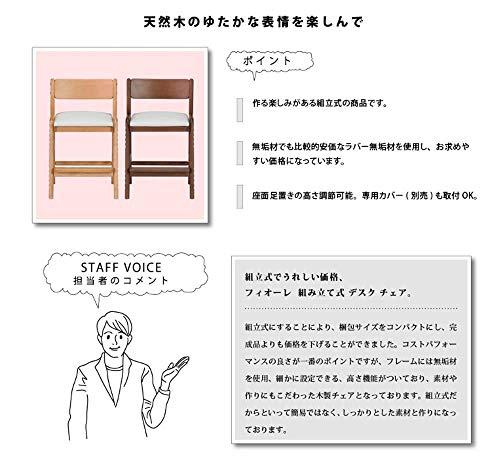 ISSEIKI学習チェア【組立品】子供用幅45cmミディアムブラウン(ラバー材)FIORE-KDDESKCHAIR(MBR-WH)キッズチェア木製こども用高さ調節学習