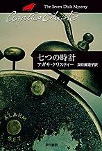 表紙: 七つの時計 (クリスティー文庫)   深町 眞理子