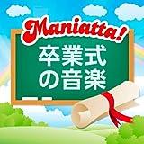MANIATTA!シリーズ (2)卒業式の音楽集