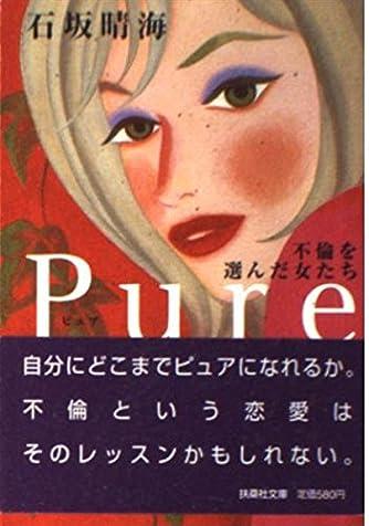 Pure(ピュア)―不倫を選んだ女たち (扶桑社文庫)