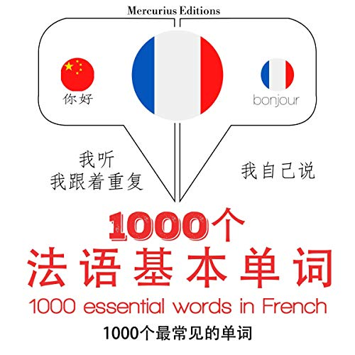 1000 essential words in French cover art
