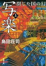 表紙: 写楽 閉じた国の幻(上) | 島田 荘司