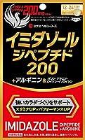ミナミヘルシーフーズ イミダゾールジペプチド200