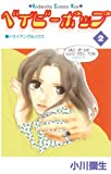 ベイビーポップ(2) (Kissコミックス)