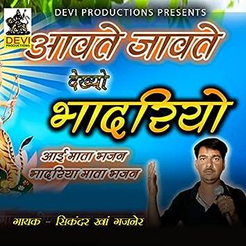 Aavte Javte Dekhyo Bhadriya Mata Bhajan