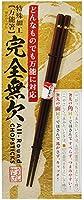 イシダ 完全無欠万能箸 21cm 特殊加工でどんな食材でもつかみやすい 箸