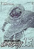 Ubel Blatt~ユーベルブラット~ 13巻 (デジタル版ヤングガンガンコミックス)