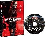 【Amazon.co.jp限定】ライリー・ノース 復讐の女神[DVD](L判ビジュアルシート付き)
