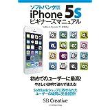ソフトバンク版iPhone 5sビギナーズマニュアル