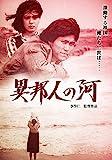 異邦人の河[DVD]