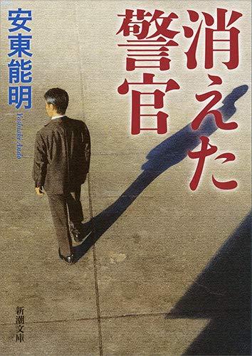 [画像:消えた警官 (新潮文庫)]