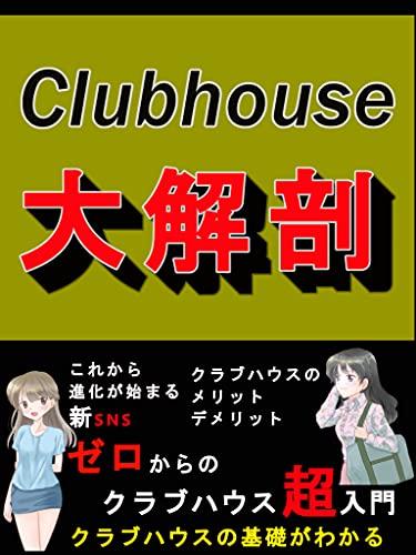 Clubhouse大解剖 ゼロからのクラブハウス超入門