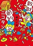 散財ぐっちゃん節約ニコタン (バンブーコミックス すくパラセレクション)