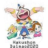 【Amazon.co.jp限定】ハクション大魔王2020 Blu-ray Disc BOX(オリジナル特典:「100mm缶バッジ」付)(完全生産限定版)