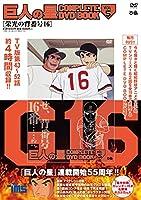 巨人の星 COMPLETE DVD BOOK vol.5 ()