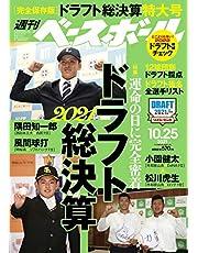 週刊ベースボール 2021年 10/25 号(ドラフト総決算特大号) [雑誌]