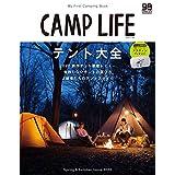 CAMP LIFE Spring&Summer Issue 2020 「テント大全」 (別冊山と溪谷)