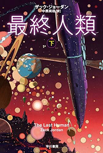 最終人類 下 (ハヤカワ文庫SF)
