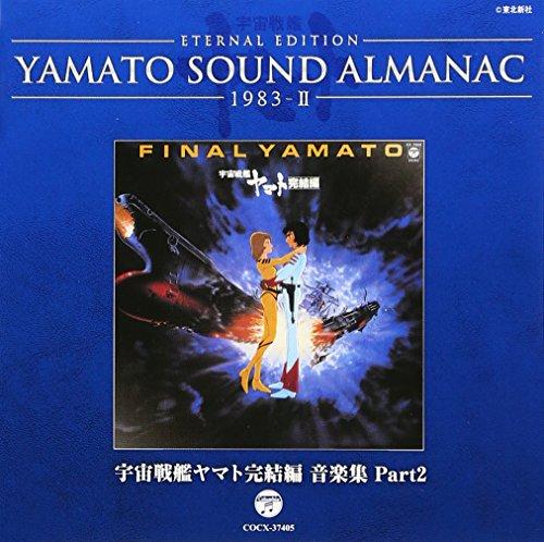 YAMATO SOUND ALMANAC 1983-II「宇宙戦艦ヤマト完結編 音楽集 PART2」