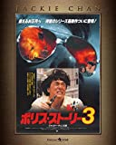 『ポリス・ストーリー/REBORN』公開記念 ポリス・ストーリー3 4K Master Blu-ray[PJXF-1188][Blu-ray/ブルーレイ]