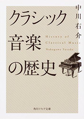 クラシック音楽の歴史 (角川ソフィア文庫)の詳細を見る