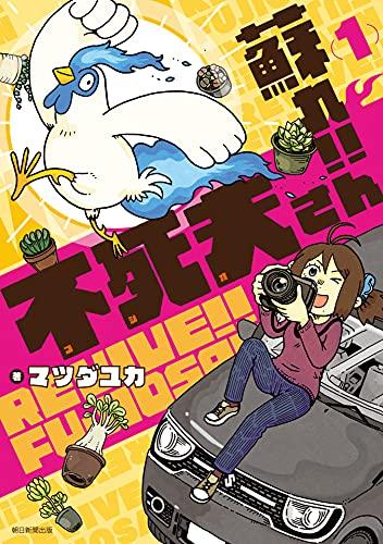 蘇れ!! 不死夫さん(1) (ソノラマ+コミックス)