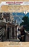 ダンジョンズ&ドラゴンズ スーパーファンタジーシリーズ <フォーゴトン・レルム>クレリック・サーガ1 秘密の地下墓地 フォーゴトンレルム