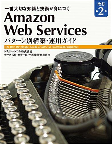 Amazon Web Services パターン別構築・運用ガイド 改訂第2版の詳細を見る