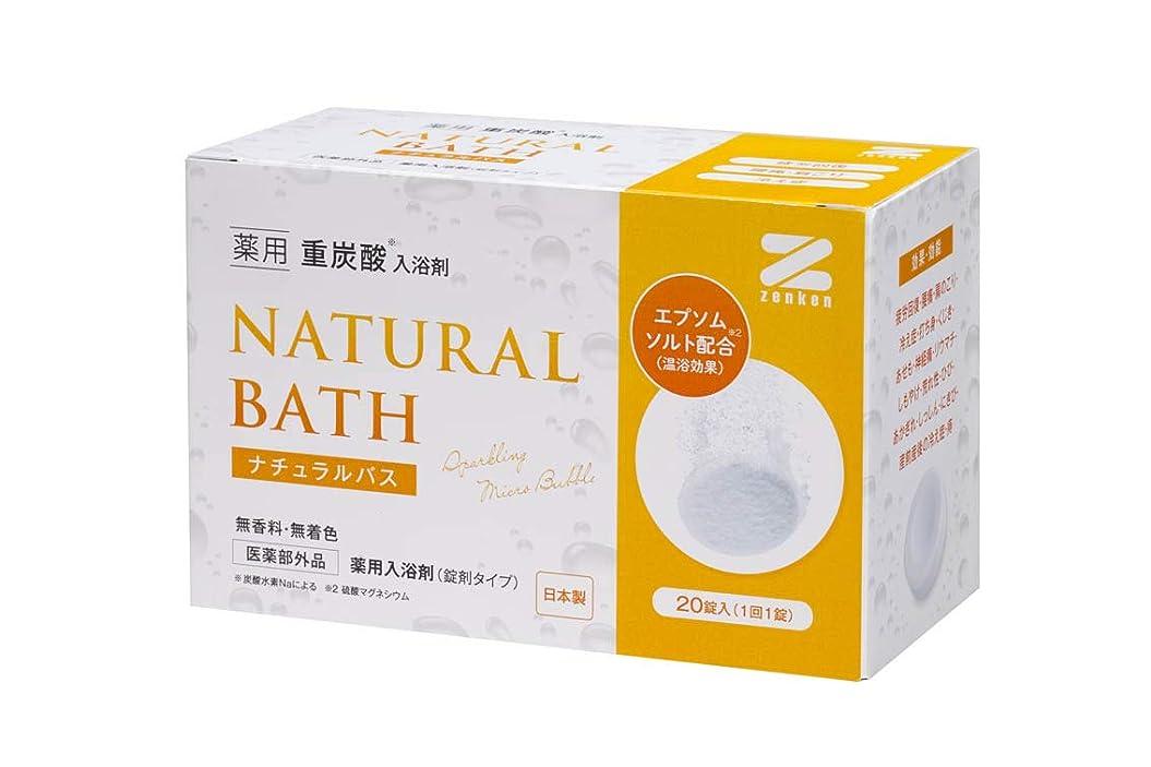 ダンプほのめかす代表団薬用 重炭酸入浴剤 ナチュラルバス 20個入り ZNB-20