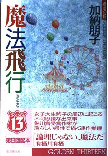 魔法飛行 (Golden thirteen)