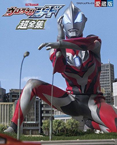 ウルトラマンジード超全集 (てれびくんデラックス 愛蔵版)