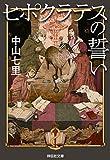 ヒポクラテスの誓い 法医学ミステリー「ヒポクラテス」 (祥伝社文庫)