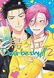 烏ヶ丘Don't be shy !! 2 (プリンセス・コミックスDX カチCOMI)