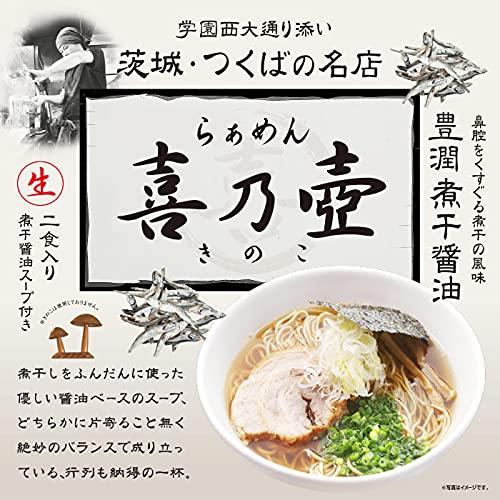 茨城県・つくば市らぁめん喜乃壺(きのこ)(小)/豊潤煮干醤油ラーメン