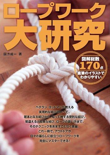 ロープワーク大研究