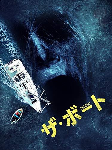 ザ・ボート(字幕版)