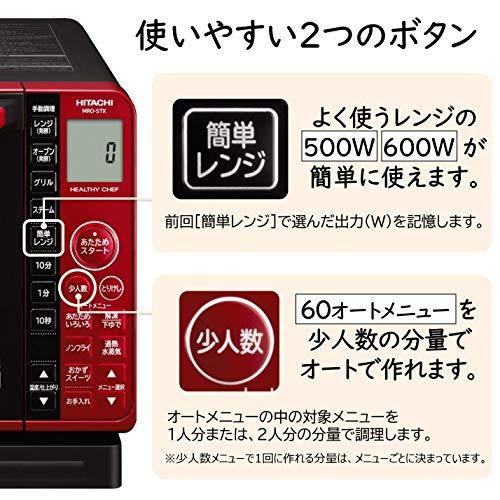 日立ボイラー式過熱水蒸気オーブンレンジヘルシーシェフ22L赤外線センサー250℃1段式オーブンMRO-S7XRレッド