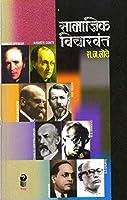 FOUNDATION OF SOCIOLOGICAL THOUGHT(MARATHI)