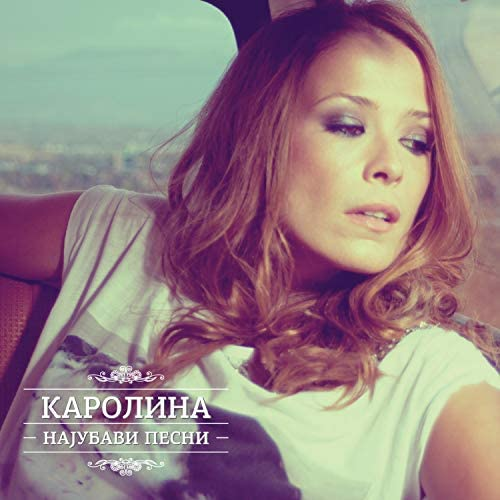 Karolina Gočeva