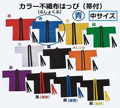 カラー不織布(ふしょくふ)ハッピ 〔帯付〕 [S]中サイズ(小学校高学年から中学生向)※色をお選びください (青)