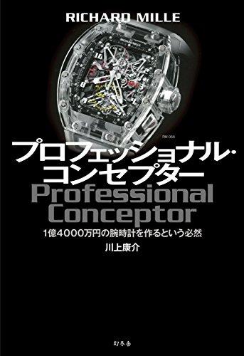 RICHARD MILLE プロフェッショナル・コンセプター 1億4000万円の腕時計を作るという必然