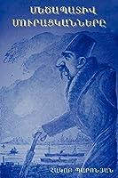 Metzabadiv Muratskanere (the Honorable Beggars) [Language: Armenian]