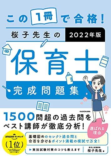 この1冊で合格! 桜子先生の保育士 完成問題集 2022年版の詳細を見る