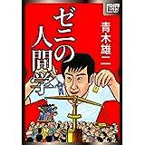ゼニの人間学 (impress QuickBooks)