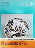 日本の陶磁 (11) 古九谷