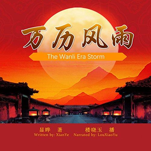 万历风雨 - 萬曆風雨 [The Wanli Era Storm] audiobook cover art